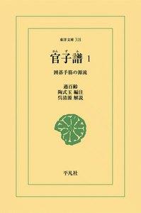 官子譜 (1) 囲碁手筋の源流