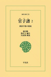 官子譜 (2) 囲碁手筋の源流 電子書籍版