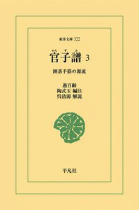 官子譜 (3) 囲碁手筋の源流 電子書籍版