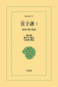 官子譜 (3) 囲碁手筋の源流
