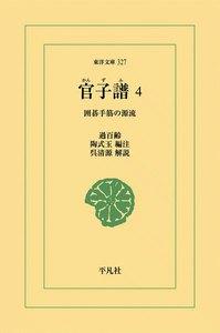 官子譜 (4) 囲碁手筋の源流 電子書籍版