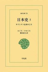 日本史 (5) キリシタン伝来のころ 電子書籍版