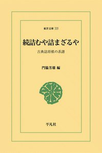 続詰むや詰まざるや 古典詰将棋の系譜 電子書籍版