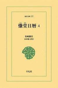 慊堂日暦 (4) 電子書籍版