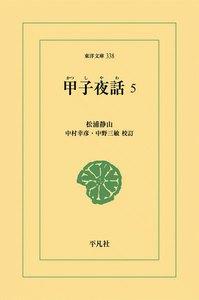 甲子夜話 (5) 電子書籍版