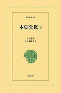 本朝食鑑 (3) 電子書籍版
