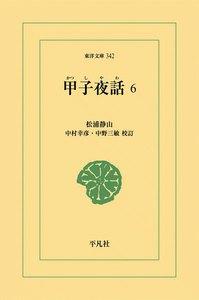 甲子夜話 (6) 電子書籍版