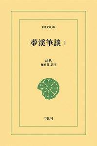夢渓筆談 (1) 電子書籍版