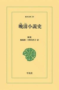 晩清小説史 電子書籍版