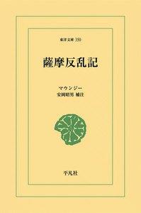 薩摩反乱記 電子書籍版