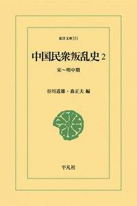 中国民衆叛乱史 (2) 宋~明中期 電子書籍版