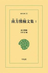 南方熊楠文集 (1) 電子書籍版