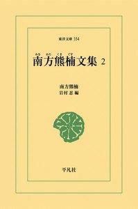 南方熊楠文集 (2) 電子書籍版