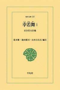 幸若舞 (1) 百合若大臣(ゆりわかだいじん)他 電子書籍版