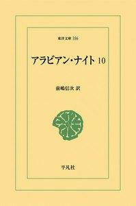 アラビアン・ナイト (10) 電子書籍版