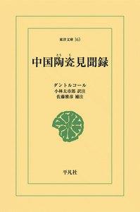 中国陶瓷(とうじ)見聞録 電子書籍版