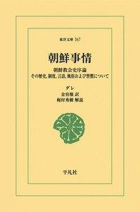 朝鮮事情 朝鮮教会史序論―その歴史,制度,言語,風俗および習慣について 電子書籍版