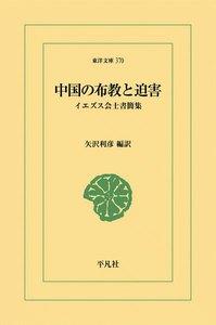 中国の布教と迫害 イエズス会士書簡集 電子書籍版