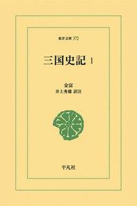 三国史記 (1) 電子書籍版