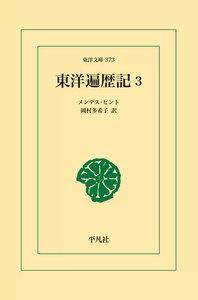 東洋遍歴記 (3) 電子書籍版