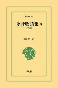 今昔物語集 (8) 天竺部 電子書籍版