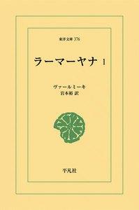 ラーマーヤナ (1) 電子書籍版