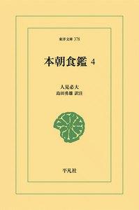 本朝食鑑 (4) 電子書籍版