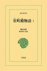 室町殿物語 (1) 電子書籍版