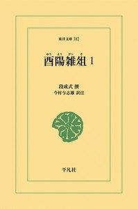 酉陽雑俎 (1) 電子書籍版