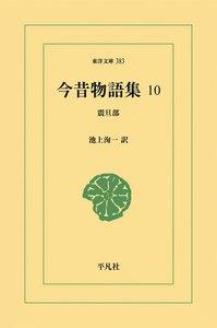 今昔物語集 (10) 震旦部 電子書籍版