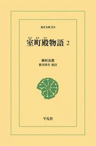 室町殿物語 (2) 電子書籍版