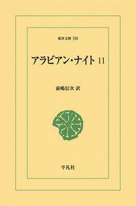 アラビアン・ナイト (11) 電子書籍版