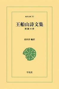 王船山詩文集 修羅の夢 電子書籍版