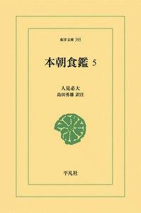 本朝食鑑 (5) 電子書籍版