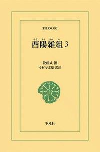 酉陽雑俎 (3) 電子書籍版