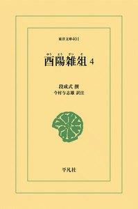 酉陽雑俎 (4) 電子書籍版