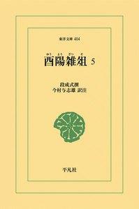 酉陽雑俎 (5) 電子書籍版
