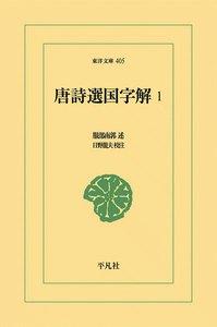 唐詩選国字解 (1) 電子書籍版