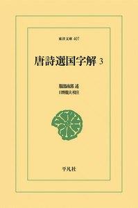 唐詩選国字解 (3) 電子書籍版