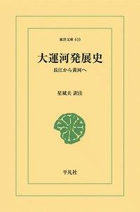 大運河発展史 長江から黄河へ 電子書籍版