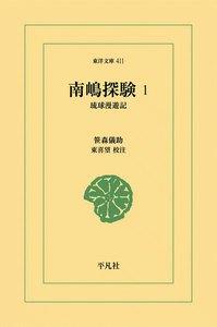 南嶋探験 (1) 琉球漫遊記 電子書籍版