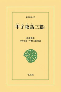 甲子夜話三篇 (1) 電子書籍版
