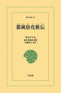 都風俗化粧伝 電子書籍版