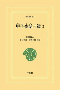 甲子夜話三篇 (2) 電子書籍版
