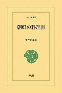 朝鮮の料理書