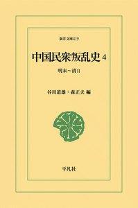 中国民衆叛乱史 (4) 明末~清Ⅱ 電子書籍版