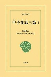 甲子夜話三篇 (4) 電子書籍版