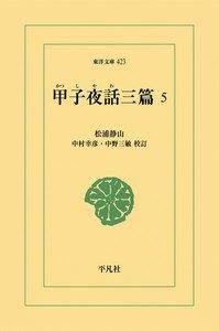 甲子夜話三篇 (5) 電子書籍版