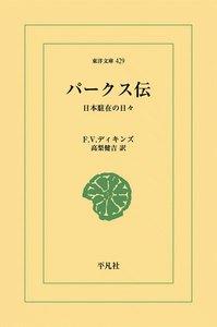 パークス伝 日本駐在の日々 電子書籍版