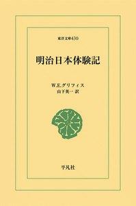 明治日本体験記 電子書籍版